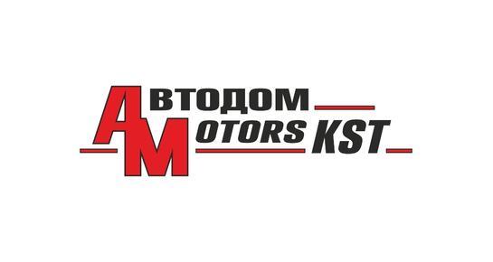 Автодом Моторс KST, Костанай, ул. Дощанова, 133 А