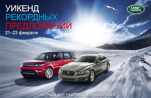 Уикенд рекордных предложений от Jaguar и Land Rover