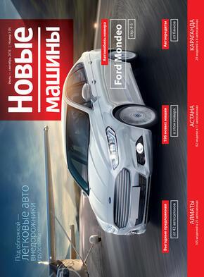 Журнал «Новые машины»