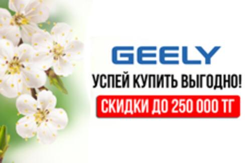 Весенние скидки от GEELY продолжаются!
