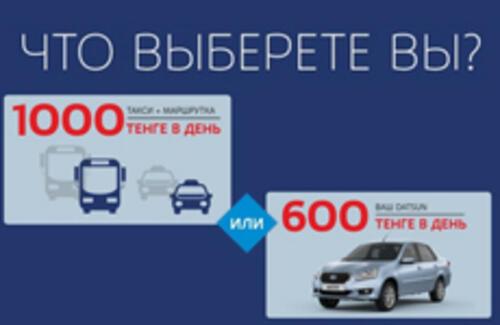 Datsun за 600 тенге в день!