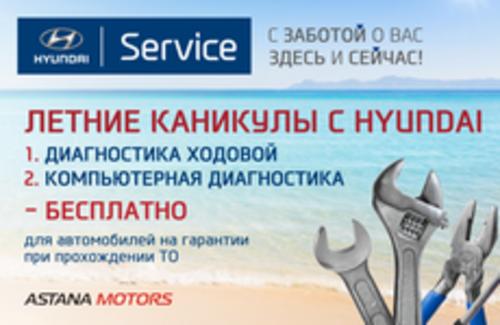 Летние каникулы с Hyundai