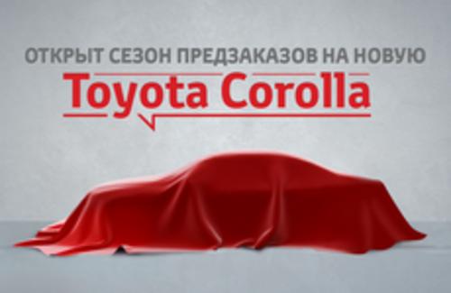Открыт сезон предзаказов на новую Toyota Corolla