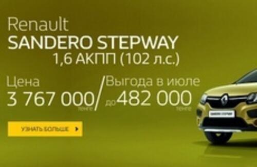Специальные цены на RENAULT Sandero в июле