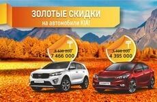 Осень! Золотые скидки на автомобили KIA!