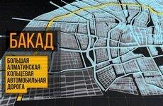 Строительство БАКАД начнётся в 2017 году