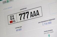 В Бишкеке продали автомобильный номер за рекордную сумму
