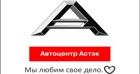 Astek, Петропавловск, ул. Заводская, 9, уг. ул.Токсан би