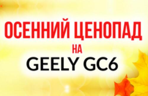 Осенний ценопад на GEELY GC6!