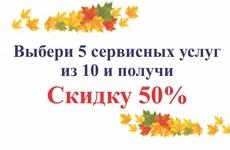 Cкидка 50% на сервисные услуги