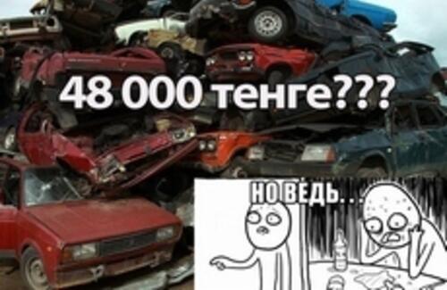 Новая программа утилизации авто в Казахстане