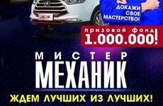 "Приглашение на конкурс ""Мистер Механик"""