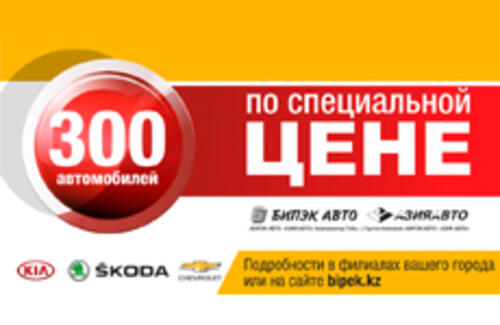 300 автомобилей по специальной цене