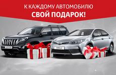 К каждому автомобилю свой подарок!