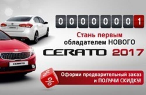 Стань первым обладателем нового Kia Cerato 2017!
