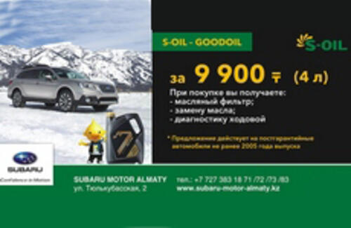 Моторное масло S-Oil - Перезагрузи свой мотор