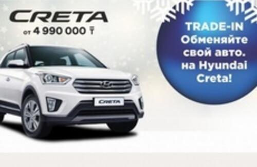 Новый кроссовер Hyundai Creta от 4 990 000 тг