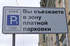 Парковка возле домов может стать платной
