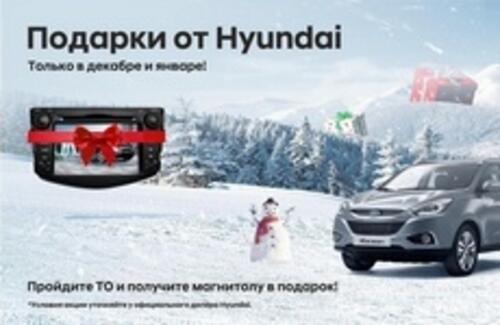 Hyundai Auto Almaty подготовил для вас новогодние сюрпризы!