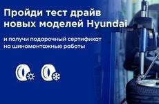Пройди тест-драйв новых моделей HYUNDAI