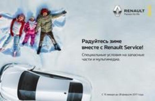 RENAULT запускает зимнюю сервисную кампанию