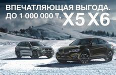 Впечатляющая выгода на автомобили BMW X5, BMW X6