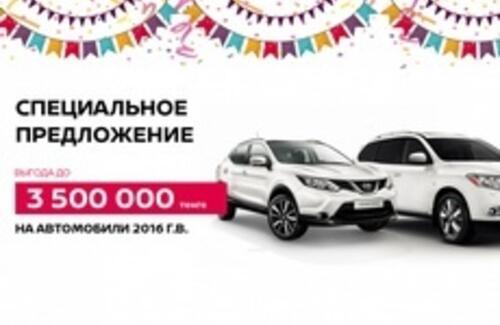 Специальное предложение на автомобили 2016 г.в.