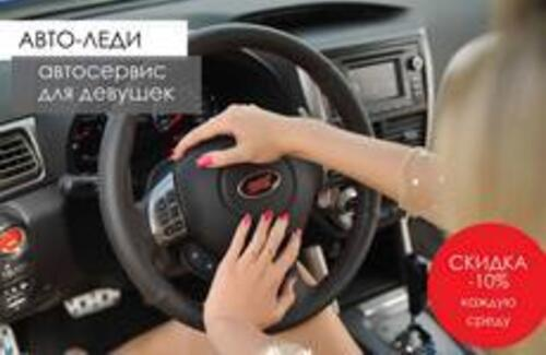 Авто-леди: автосервис для девушек