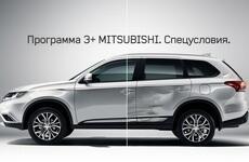 Выгода до 25% на сервисное обслуживание и ремонт автомобилей Mitsubishi старше 30 месяцев теперь доступна в Республике Казахстан  и в Республике Беларусь