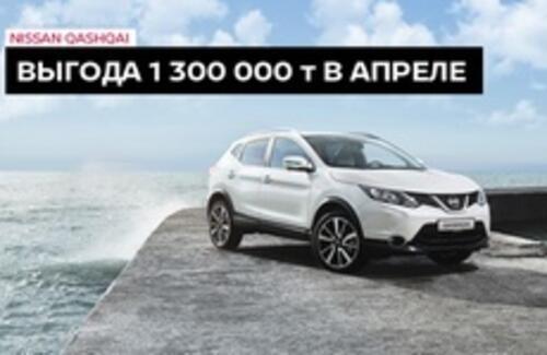 Выгода на Nissan Qashqai до 1 300 000 тенге!