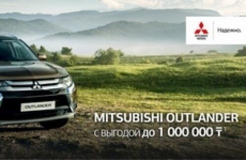 Выгода 1 000 000 тг на Mitsubishi Outlander