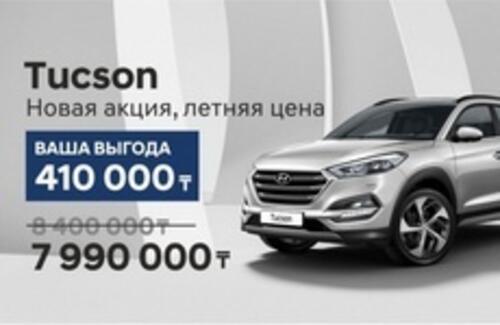 Летняя акция на Hyundai Tucson