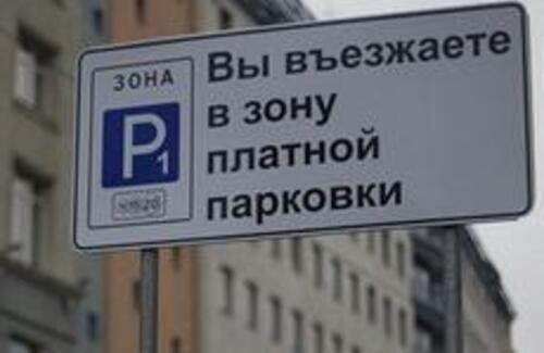 Парковка в Астане становится платной