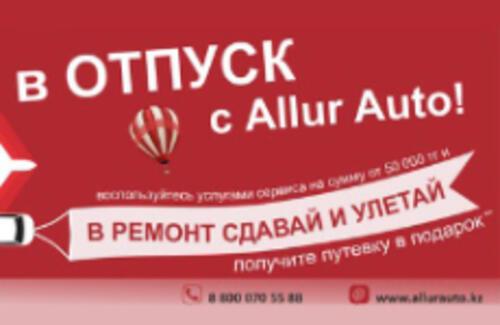 Только в Allur Auto, уникальная акция в период отпусков.