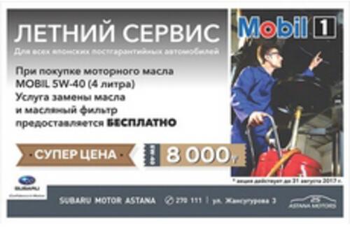 Летний сервис от автоцентра «Subaru Motor Astana»