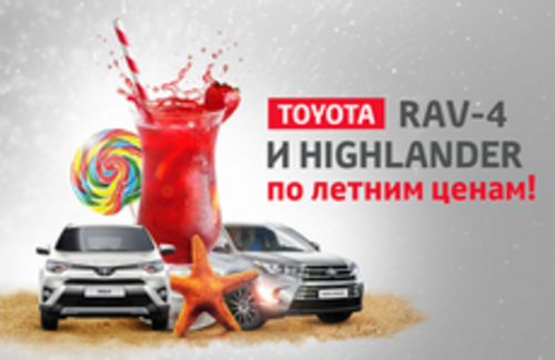 Выгодное предложение на автомобили Toyota RAV-4 и Toyota Highlander
