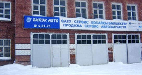 Бипэк Авто, Риддер, ул. Чапаева, 15