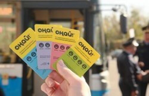 В Алматы подорожает проезд в общественном транспорте