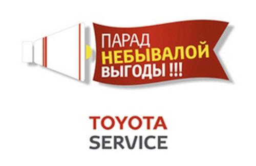 Специальные предложения от Тойота Центр Астана