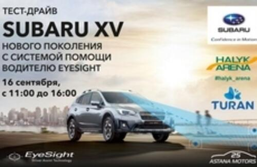 Пройди тест-драйв Subaru XV c системой EyeSight