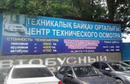 Техосмотр в Казахстане станет настоящим