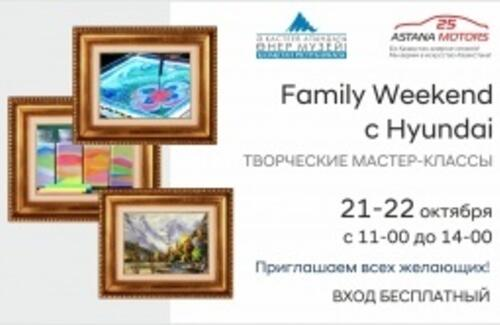 Family Weekend с Hyundai