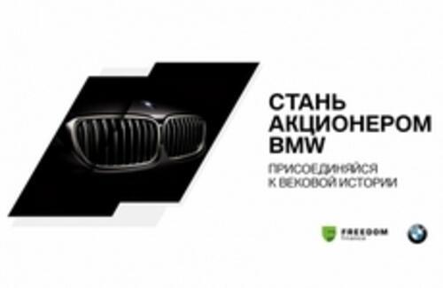 Стань акционером BMW. Присоединяйся к вековой истории
