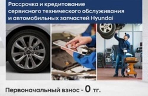 Услуги СТО и запчасти Hyundai можно приобрести в рассрочку и кредит!