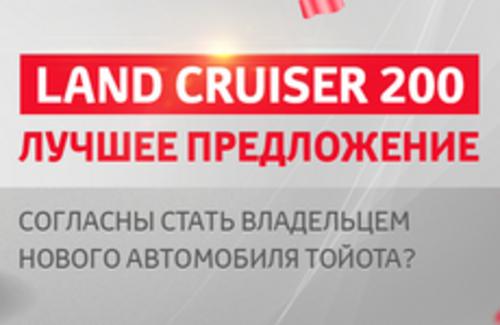 Купите Land Cruiser 200 в Тойота Жетысу и получите подарки на 1'000'000 тенге.