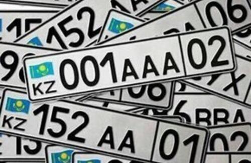Купить номер с желаемой комбинацией букв теперь можно в Казахстане