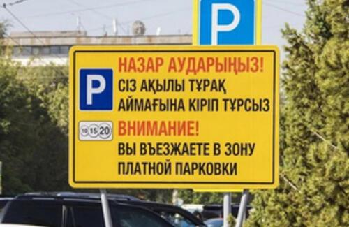 В Алматы поднимут цены на парковку