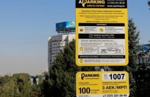 Платных парковок в Алматы станет больше