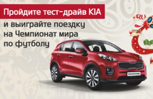 Пройдите тест-драйв автомобиля KIA и выиграйте поездку на Чемпионат мира по футболу