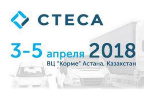 Специализированная выставка коммерческого транспорта